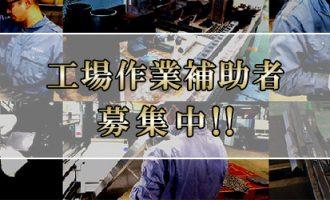 工場作業募集中v2