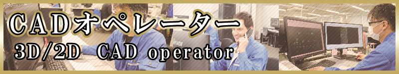 CADオペーレーター